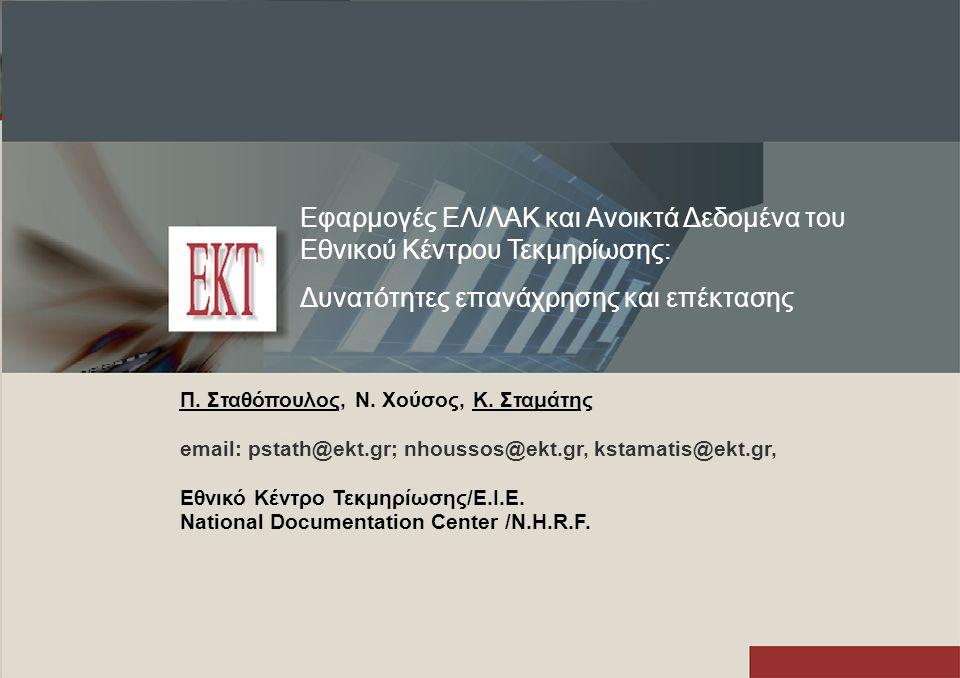 Εφαρμογές ΕΛ/ΛΑΚ και Ανοικτά Δεδομένα του Εθνικού Κέντρου Τεκμηρίωσης: Δυνατότητες επανάχρησης και επέκτασης Π.