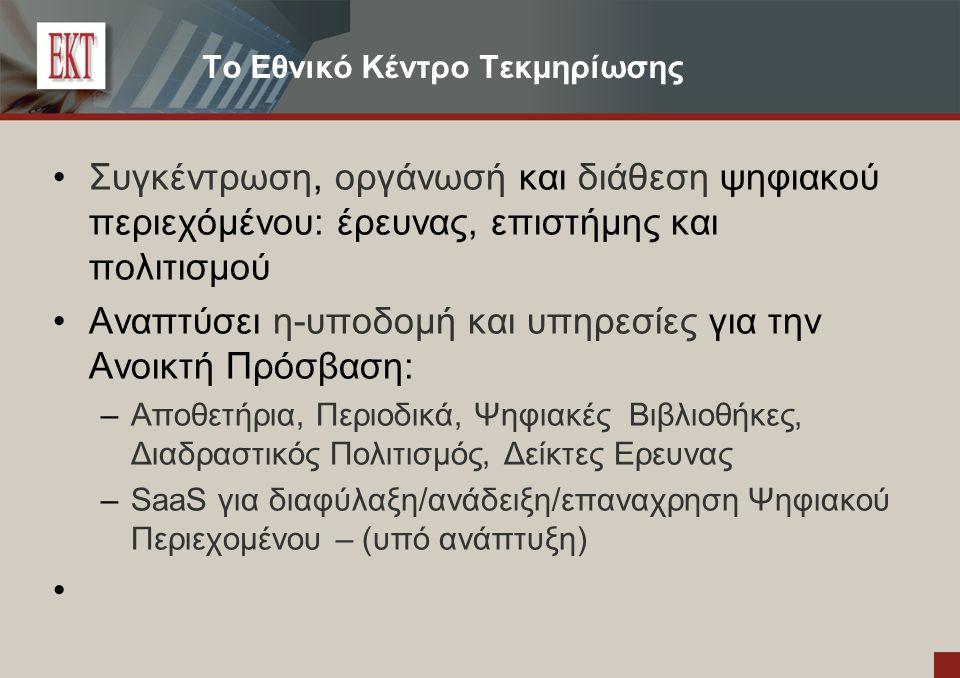 epset.gr