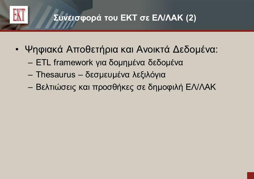 Συνεισφορά του ΕΚΤ σε ΕΛ/ΛΑΚ (2) Ψηφιακά Αποθετήρια και Ανοικτά Δεδομένα: – ETL framework για δομημένα δεδομένα – Thesaurus – δεσμευμένα λεξιλόγια – Βελτιώσεις και προσθήκες σε δημοφιλή ΕΛ/ΛΑΚ