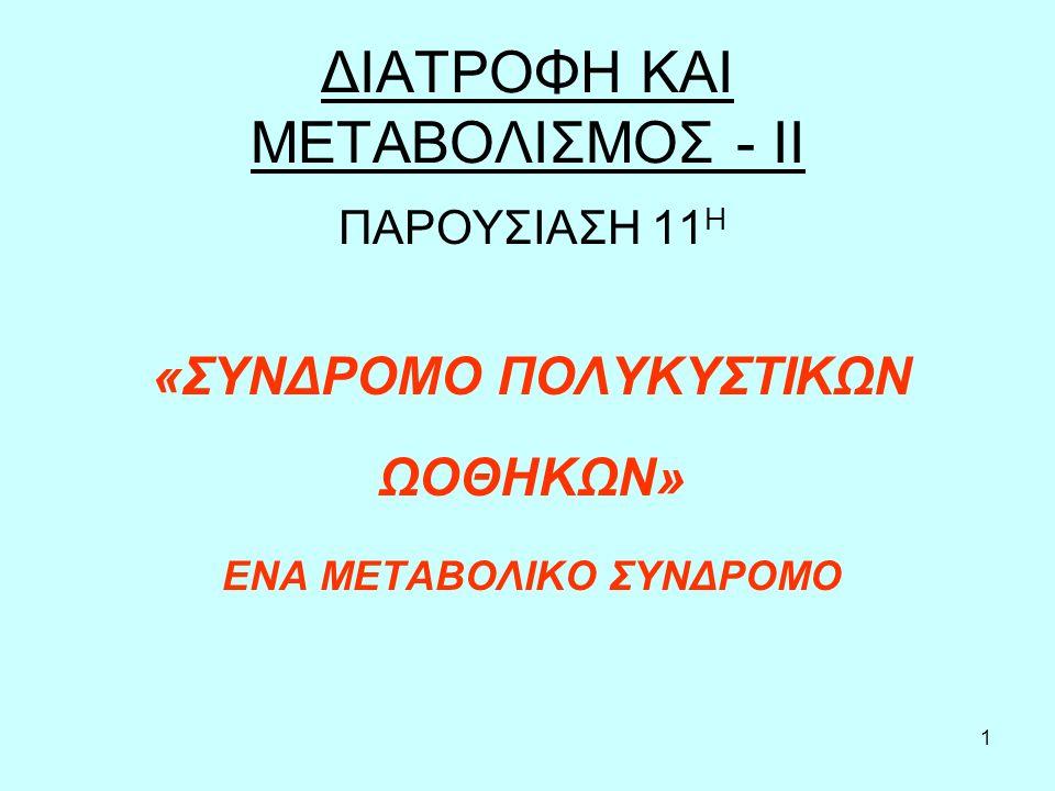 52 Αντισυλληπτικά χάπια και PCOS Η αντισύλληψη φαίνεται ότι είναι ένας πολύ καλός τρόπος να προσεγγίσουμε θεραπευτικά το σύνδρομο των πολυκυστικών ωοθηκών.