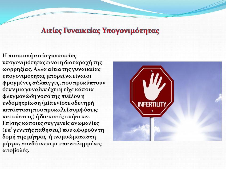 Η πιο κοινή αιτία γυναικείας υπογονιμότητας είναι η διαταραχή της ωορρηξίας. Άλλα αίτια της γυναικείας υπογονιμότητας μπορεί να είναι οι φραγμένες σάλ