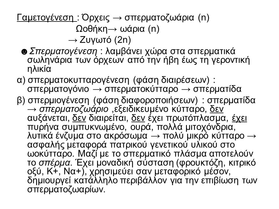 Αναπαραγωγικές Αποδόσεις 4.