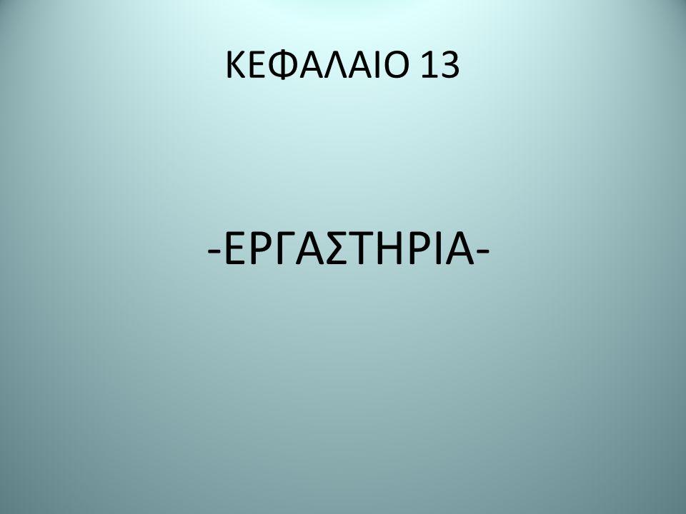 ΚΕΦΑΛΑΙΟ 13 -ΕΡΓΑΣΤΗΡΙΑ-