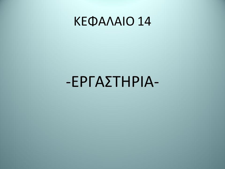 ΚΕΦΑΛΑΙΟ 14 -ΕΡΓΑΣΤΗΡΙΑ-