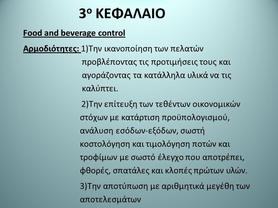 (Συνέχεια ) Κανόνες λειτουργίας ψυκτικών θαλάμων 1.Έλεγχος συσκευασιών προϊόντων για αποφυγή αλλοίωσης ή οσμών.