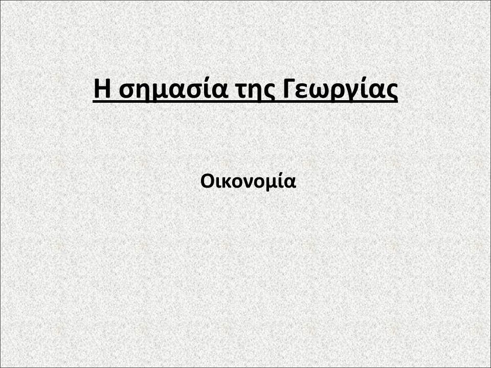 Η σημασία της Γεωργίας Οικονομία