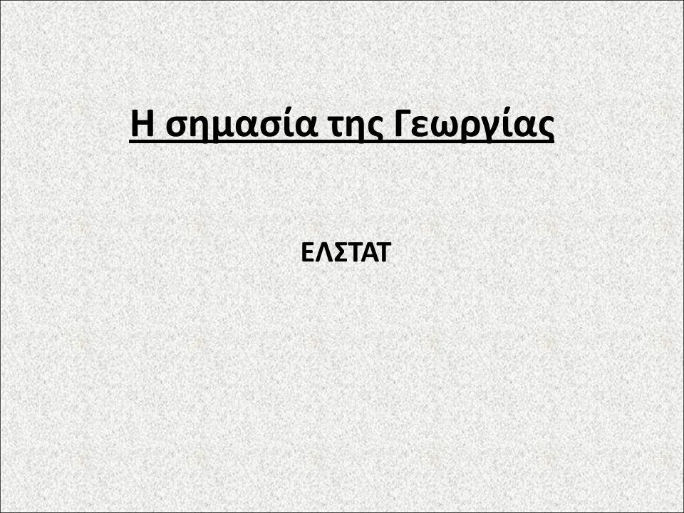 Η σημασία της Γεωργίας ΕΛΣΤΑΤ