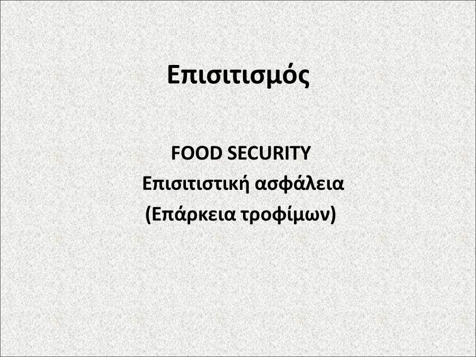 Επισιτισμός FOOD SECURITY Επισιτιστική ασφάλεια (Επάρκεια τροφίμων)