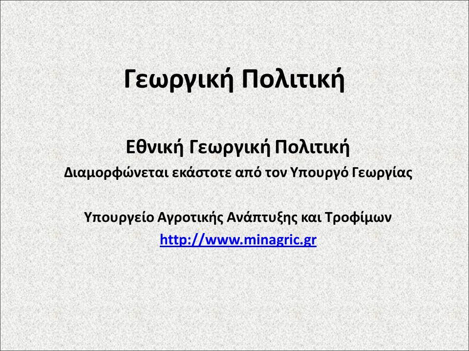 Γεωργική Πολιτική Εθνική Γεωργική Πολιτική Διαμορφώνεται εκάστοτε από τον Υπουργό Γεωργίας Υπουργείο Αγροτικής Ανάπτυξης και Τροφίμων http://www.minag