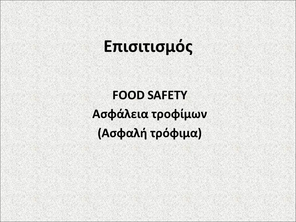 Επισιτισμός FOOD SAFETY Ασφάλεια τροφίμων (Ασφαλή τρόφιμα)
