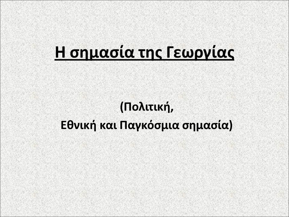 Η σημασία της Γεωργίας (Πολιτική, Εθνική και Παγκόσμια σημασία)