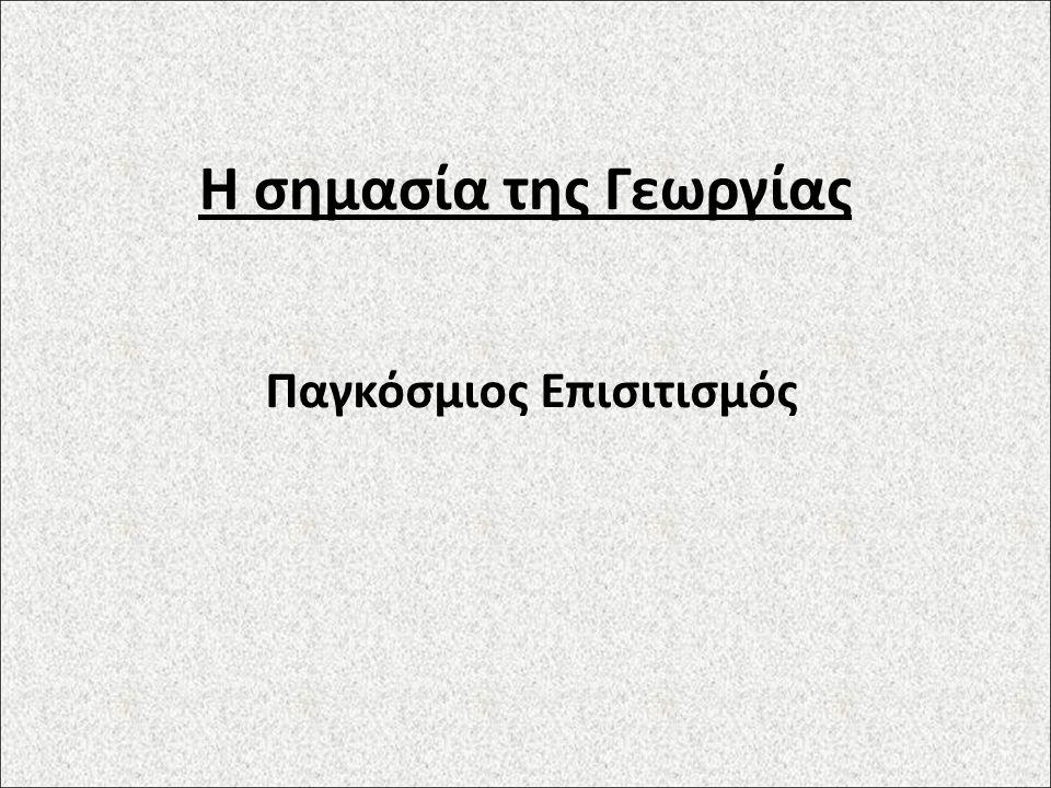 Η σημασία της Γεωργίας Παγκόσμιος Επισιτισμός