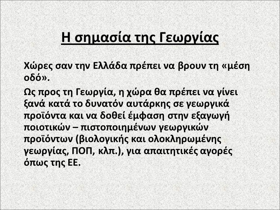 Η σημασία της Γεωργίας Χώρες σαν την Ελλάδα πρέπει να βρουν τη «μέση οδό». Ως προς τη Γεωργία, η χώρα θα πρέπει να γίνει ξανά κατά το δυνατόν αυτάρκης