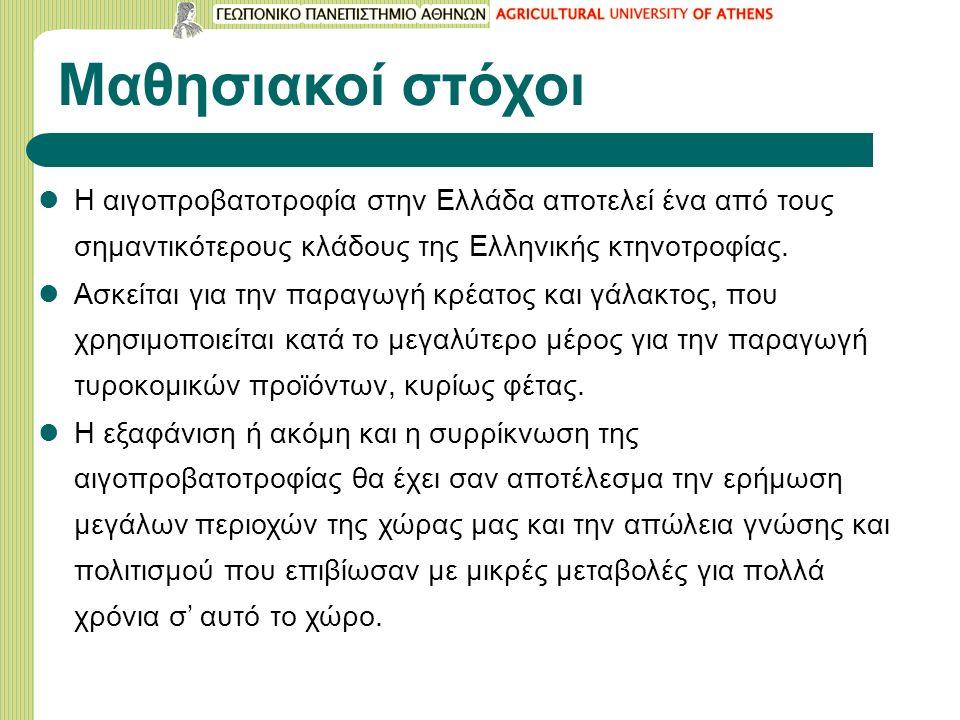 Μαθησιακοί στόχοι Η αιγοπροβατοτροφία στην Ελλάδα αποτελεί ένα από τους σημαντικότερους κλάδους της Ελληνικής κτηνοτροφίας. Ασκείται για την παραγωγή