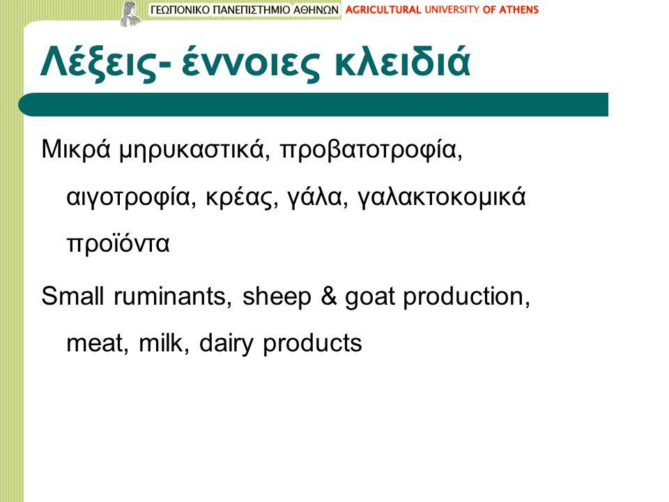 Λέξεις- έννοιες κλειδιά Μικρά μηρυκαστικά, προβατοτροφία, αιγοτροφία, κρέας, γάλα, γαλακτοκομικά προϊόντα Small ruminants, sheep & goat production, meat, milk, dairy products
