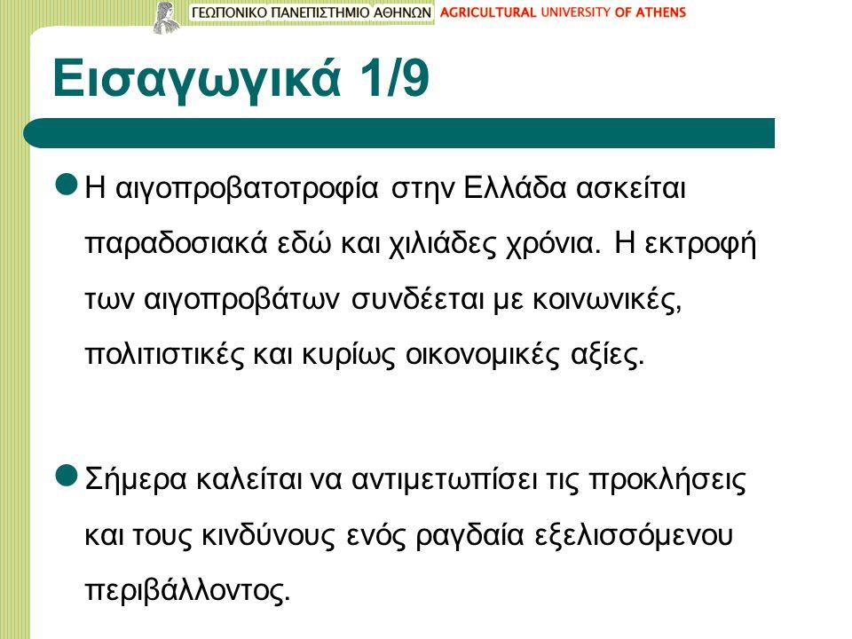 Εισαγωγικά 1/9 Η αιγοπροβατοτροφία στην Ελλάδα ασκείται παραδοσιακά εδώ και χιλιάδες χρόνια. Η εκτροφή των αιγοπροβάτων συνδέεται με κοινωνικές, πολιτ