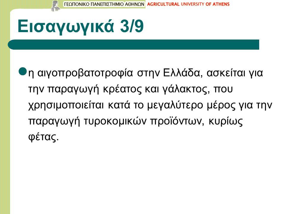 Εισαγωγικά 3/9 η αιγοπροβατοτροφία στην Ελλάδα, ασκείται για την παραγωγή κρέατος και γάλακτος, που χρησιμοποιείται κατά το μεγαλύτερο μέρος για την π