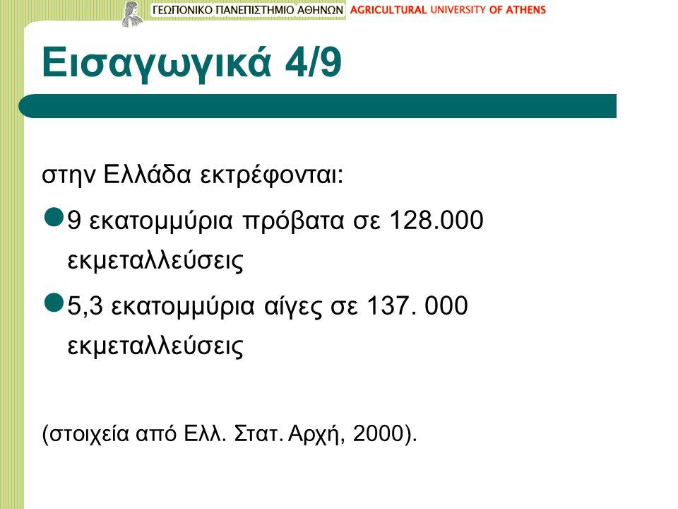 Εισαγωγικά 4/9 στην Ελλάδα εκτρέφονται: 9 εκατομμύρια πρόβατα σε 128.000 εκμεταλλεύσεις 5,3 εκατομμύρια αίγες σε 137. 000 εκμεταλλεύσεις (στοιχεία από