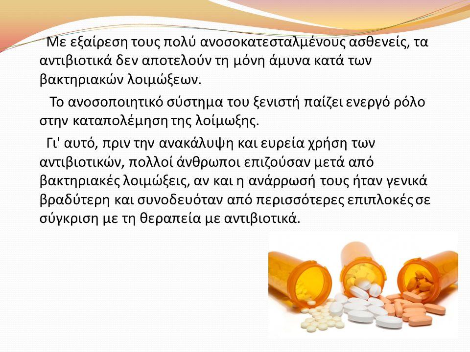 Με εξαίρεση τους πολύ ανοσοκατεσταλμένους ασθενείς, τα αντιβιοτικά δεν αποτελούν τη μόνη άμυνα κατά των βακτηριακών λοιμώξεων. Το ανοσοποιητικό σύστημ