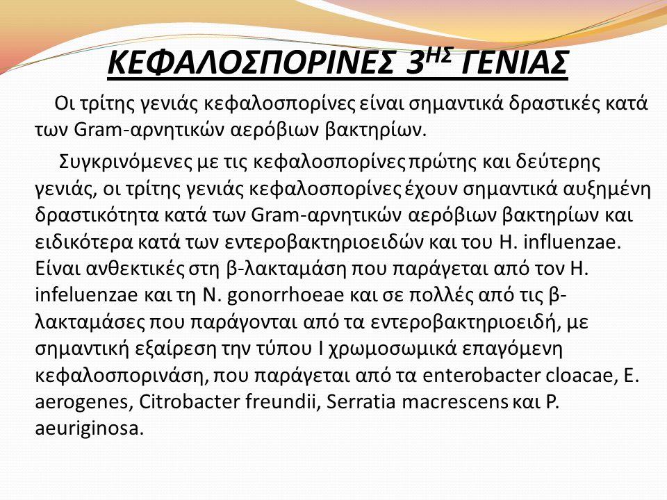 ΚΕΦΑΛΟΣΠΟΡΙΝΕΣ 3 ΗΣ ΓΕΝΙΑΣ Οι τρίτης γενιάς κεφαλοσπορίνες είναι σημαντικά δραστικές κατά των Gram-αρνητικών αερόβιων βακτηρίων. Συγκρινόμενες με τις