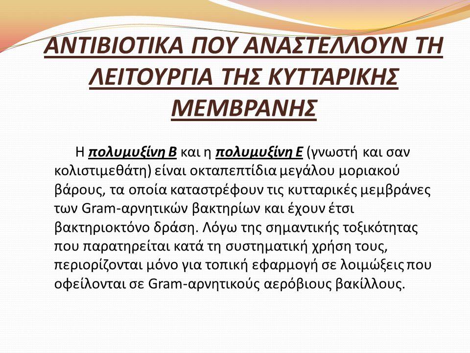 ΑΝΤΙΒΙΟΤΙΚΑ ΠΟΥ ΑΝΑΣΤΕΛΛΟΥΝ ΤΗ ΛΕΙΤΟΥΡΓΙΑ ΤΗΣ ΚΥΤΤΑΡΙΚΗΣ ΜΕΜΒΡΑΝΗΣ Η πολυμυξίνη Β και η πολυμυξίνη Ε (γνωστή και σαν κολιστιμεθάτη) είναι οκταπεπτίδια