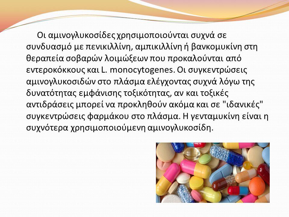 Οι αμινογλυκοσίδες χρησιμοποιούνται συχνά σε συνδυασμό με πενικιλλίνη, αμπικιλλίνη ή βανκομυκίνη στη θεραπεία σοβαρών λοιμώξεων που προκαλούνται από ε