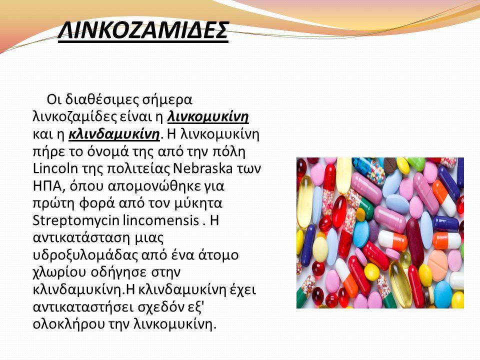 ΛΙΝΚΟΖΑΜΙΔΕΣ Οι διαθέσιμες σήμερα λινκοζαμίδες είναι η λινκομυκίνη και η κλινδαμυκίνη. Η λινκομυκίνη πήρε το όνομά της από την πόλη Lincoln της πολιτε