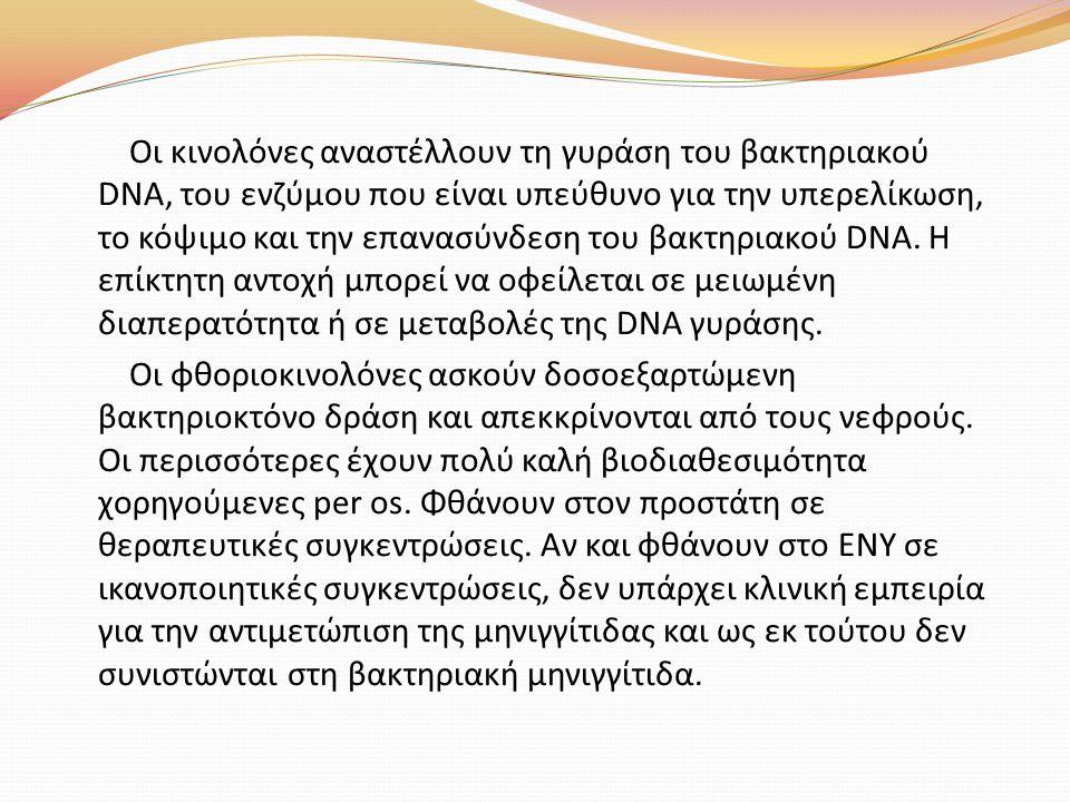Οι κινολόνες αναστέλλουν τη γυράση του βακτηριακού DNA, του ενζύμου που είναι υπεύθυνο για την υπερελίκωση, το κόψιμο και την επανασύνδεση του βακτηρι