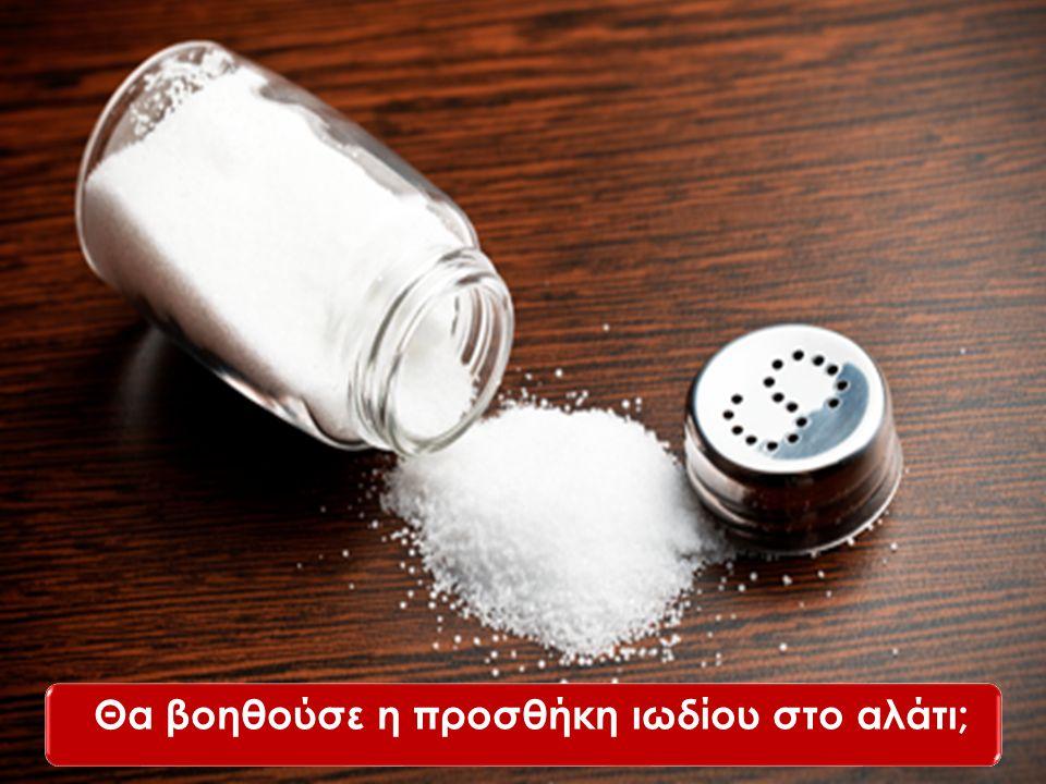 Θα βοηθούσε η προσθήκη ιωδίου στο αλάτι;