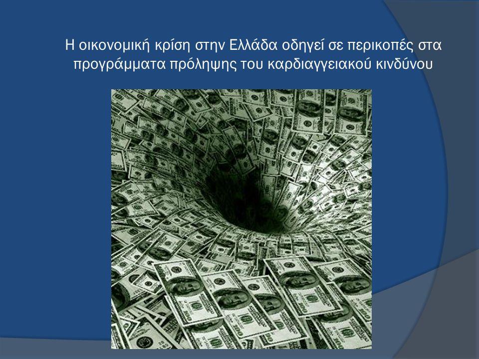 Η οικονομική κρίση στην Ελλάδα οδηγεί σε περικοπές στα προγράμματα πρόληψης του καρδιαγγειακού κινδύνου