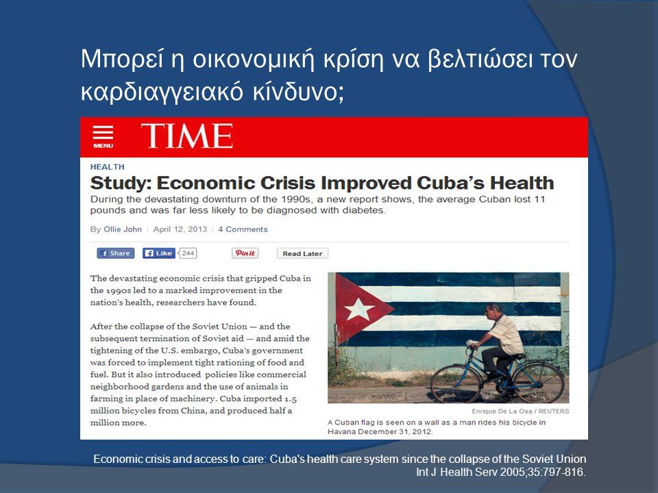 Μπορεί η οικονομική κρίση να βελτιώσει τον καρδιαγγειακό κίνδυνο; Economic crisis and access to care: Cuba s health care system since the collapse of the Soviet Union Int J Health Serv 2005;35:797-816.