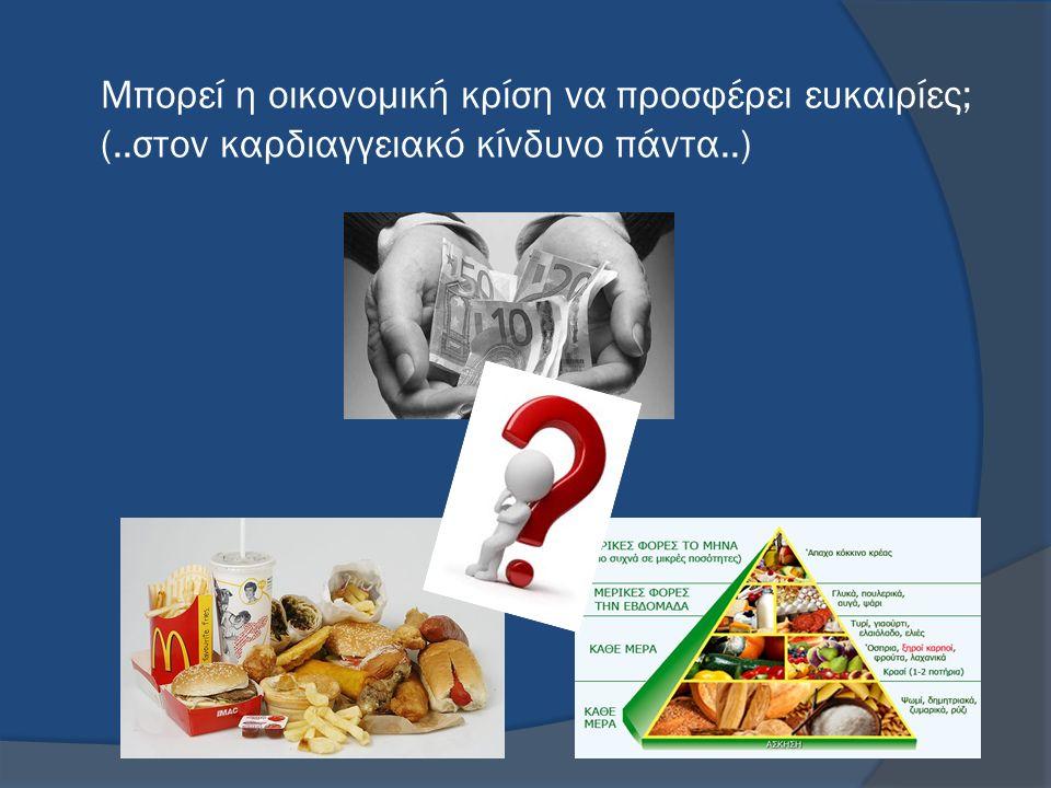 Μπορεί η οικονομική κρίση να προσφέρει ευκαιρίες; (..στον καρδιαγγειακό κίνδυνο πάντα..)