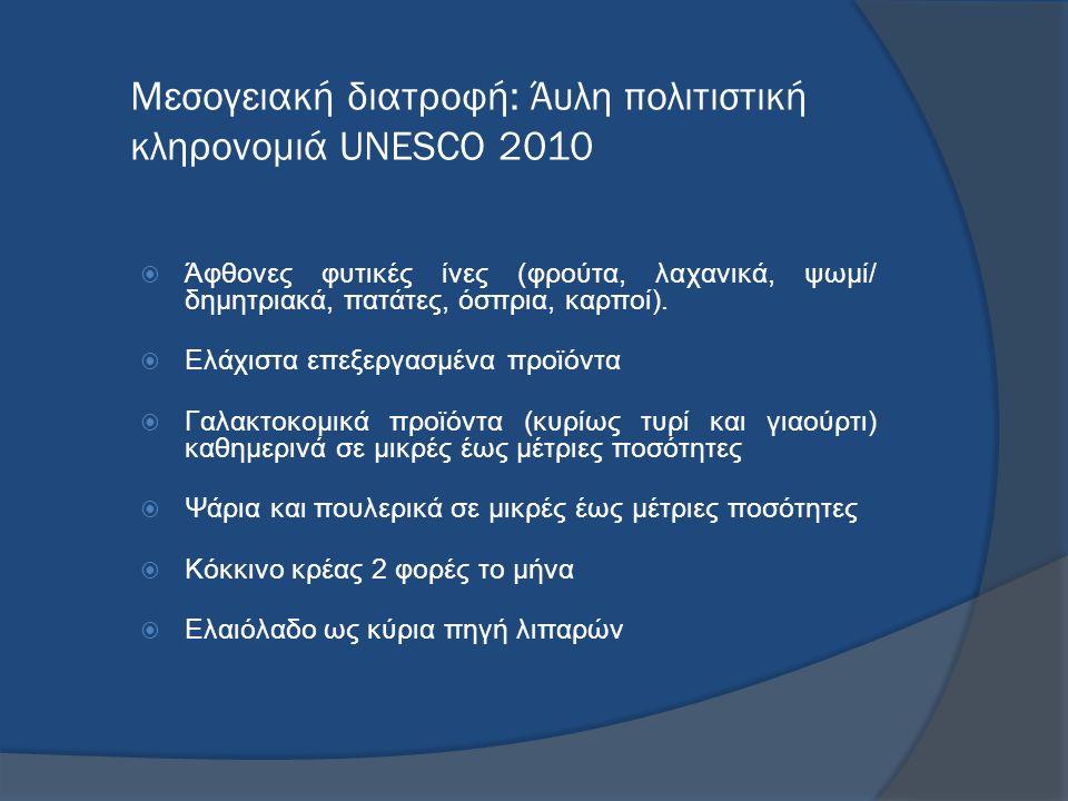 Μεσογειακή διατροφή: Άυλη πολιτιστική κληρονομιά UNESCO 2010  Άφθονες φυτικές ίνες (φρούτα, λαχανικά, ψωμί/ δημητριακά, πατάτες, όσπρια, καρποί).