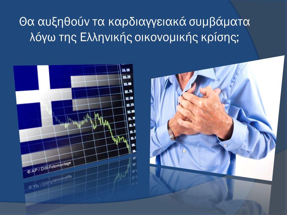 Θα αυξηθούν τα καρδιαγγειακά συμβάματα λόγω της Ελληνικής οικονομικής κρίσης;