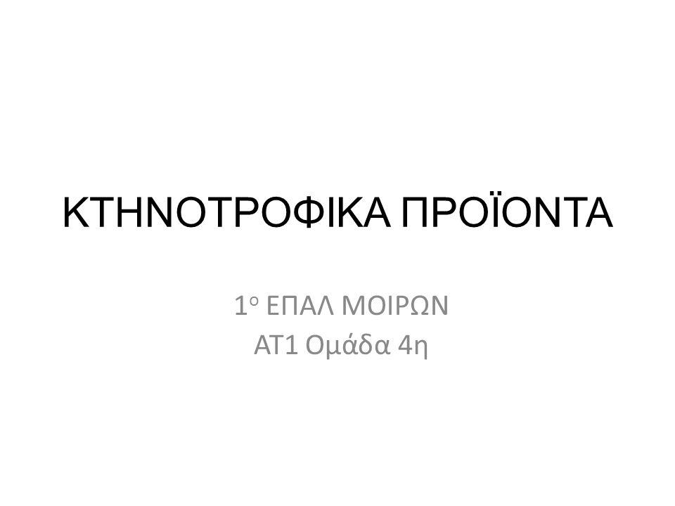 ΚΤΗΝΟΤΡΟΦΙΚΑ ΠΡΟΪΟΝΤΑ 1 ο ΕΠΑΛ ΜΟΙΡΩΝ ΑΤ1 Ομάδα 4η