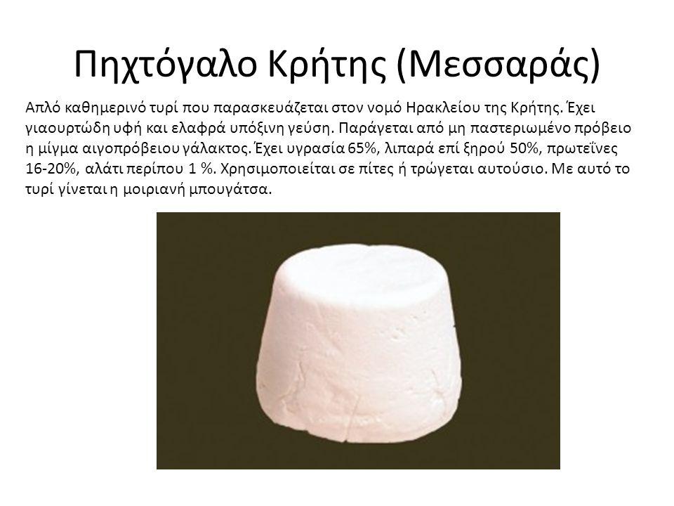 Πηχτόγαλο Κρήτης (Μεσσαράς) Απλό καθημερινό τυρί που παρασκευάζεται στον νομό Ηρακλείου της Κρήτης.