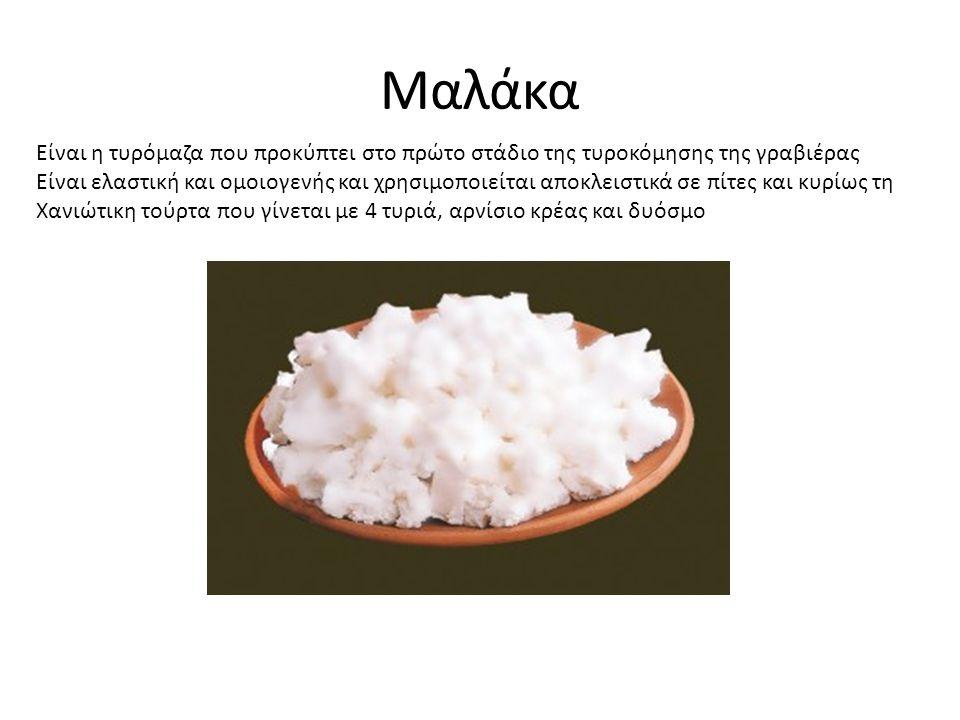 Μαλάκα Είναι η τυρόμαζα που προκύπτει στο πρώτο στάδιο της τυροκόμησης της γραβιέρας Είναι ελαστική και ομοιογενής και χρησιμοποιείται αποκλειστικά σε πίτες και κυρίως τη Χανιώτικη τούρτα που γίνεται με 4 τυριά, αρνίσιο κρέας και δυόσμο