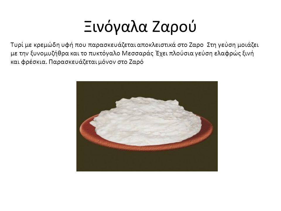 Ξινόγαλα Ζαρού Τυρί με κρεμώδη υφή που παρασκευάζεται αποκλειστικά στο Ζαρο Στη γεύση μοιάζει με την ξυνομυζήθρα και το πυκτόγαλο Μεσσαράς Έχει πλούσια γεύση ελαφρώς ξινή και φρέσκια.