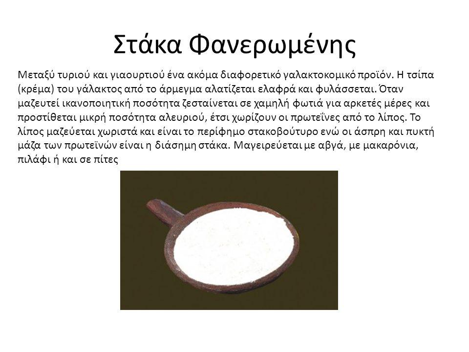 Στάκα Φανερωμένης Μεταξύ τυριού και γιαουρτιού ένα ακόμα διαφορετικό γαλακτοκομικό προϊόν.