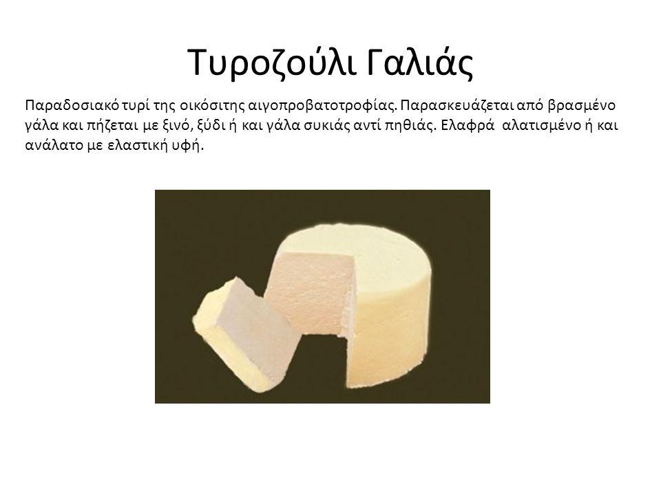 Τυροζούλι Γαλιάς Παραδοσιακό τυρί της οικόσιτης αιγοπροβατοτροφίας.