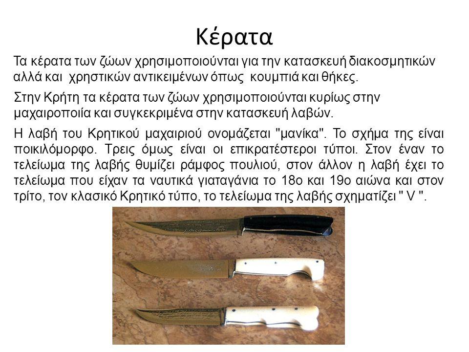 Κέρατα Τα κέρατα των ζώων χρησιμοποιούνται για την κατασκευή διακοσμητικών αλλά και χρηστικών αντικειμένων όπως κουμπιά και θήκες.