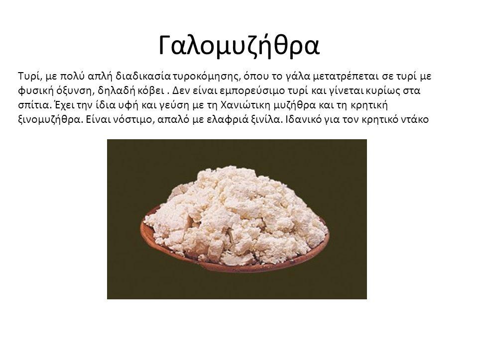 Γαλομυζήθρα Τυρί, με πολύ απλή διαδικασία τυροκόμησης, όπου το γάλα μετατρέπεται σε τυρί με φυσική όξυνση, δηλαδή κόβει.