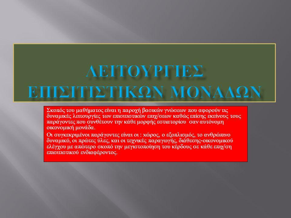  Άρθρο 83 κώδικας αγορανομικής διάταξης 14/89 η σύνθεση αφορά εστιατόρια, κυλικεία, ξενοδοχεία Α, Β, Γ, Δ / campings A,B, Γ :  Καφές ή τσάι ή σοκολάτα  Μαρμελάδα ή μέλι 40 γρ  Φρέσκο βούτυρο ή μαργαρίνη 20 γρ  Διάφορα αρτίδια ή αρτοσκευάσματα  Φρούτα ή φυσικοί χυμοί  Κέικ ή κρουασάν ή βουτήγματα 50 γρ