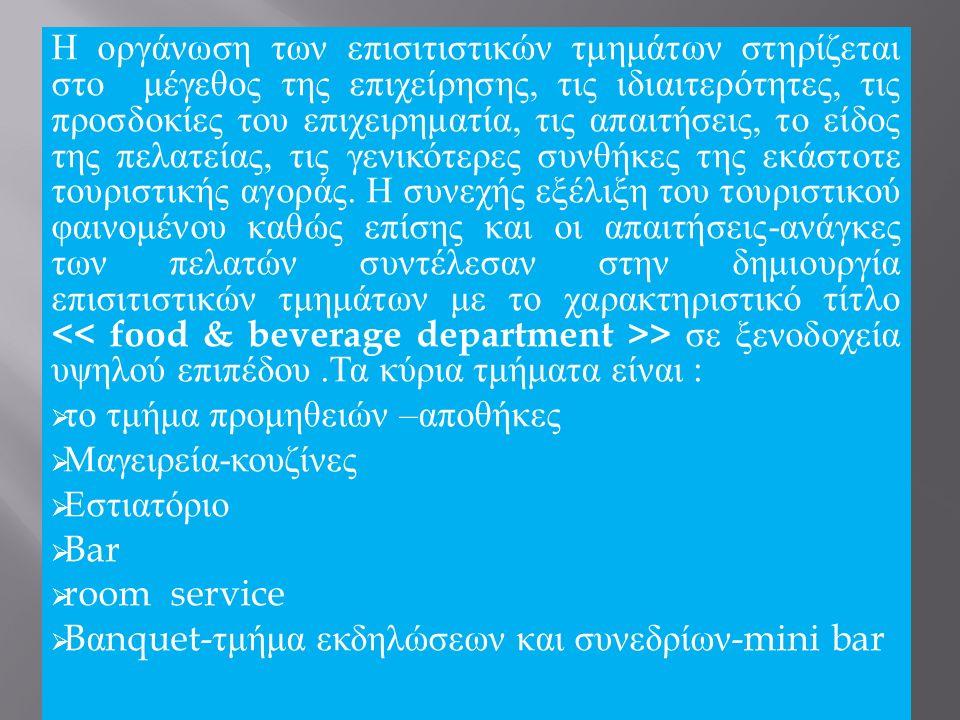 Παραγωγή φαγητών - ποτών είναι η διαδικασία ελέγχου που εξετάζει τις μεθόδους παραγωγής πρώτων υλών σε φαγητά πριν το σερβίρισμα στον πελάτη.