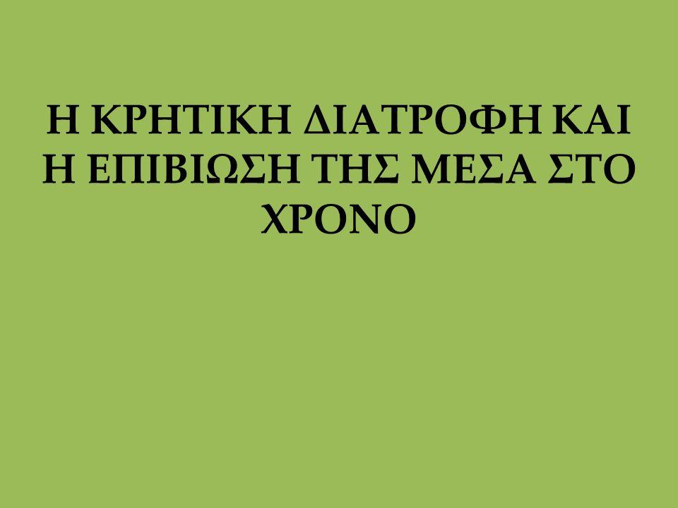 Χόρτα Χαρακτηριστικά γνωρίσματα της άγριας βρώσιμης χλωρίδας της Κρήτης Την συναντούμε από την παραθαλάσσια έως και ορεινή ζώνη.