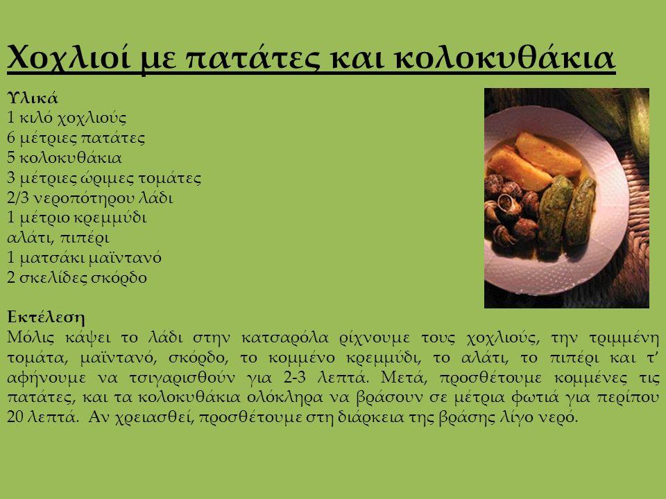 Χοχλιοί με πατάτες και κολοκυθάκια Υλικά 1 κιλό χοχλιούς 6 μέτριες πατάτες 5 κολοκυθάκια 3 μέτριες ώριμες τομάτες 2/3 νεροπότηρου λάδι 1 μέτριο κρεμμύδι αλάτι, πιπέρι 1 ματσάκι μαϊντανό 2 σκελίδες σκόρδο Εκτέλεση Μόλις κάψει το λάδι στην κατσαρόλα ρίχνουμε τους χοχλιούς, την τριμμένη τομάτα, μαϊντανό, σκόρδο, το κομμένο κρεμμύδι, το αλάτι, το πιπέρι και τ ' αφήνουμε να τσιγαρισθούν για 2-3 λεπτά.
