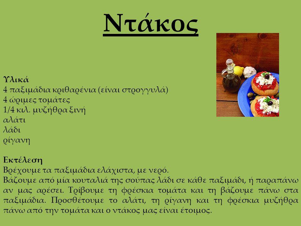 Ντάκος Υλικά 4 παξιμάδια κριθαρένια (είναι στρογγυλά) 4 ώριμες τομάτες 1/4 κιλ.