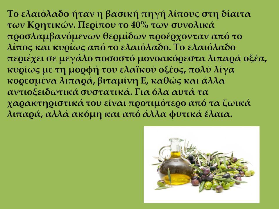 Το ελαιόλαδο ήταν η βασική πηγή λίπους στη δίαιτα των Κρητικών.