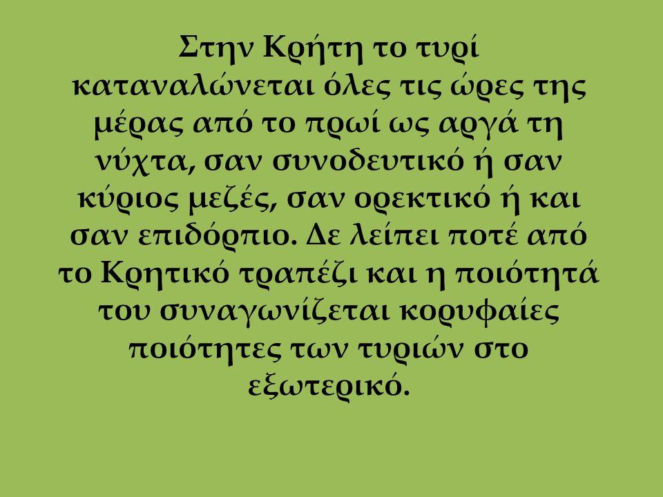 Στην Κρήτη το τυρί καταναλώνεται όλες τις ώρες της μέρας από το πρωί ως αργά τη νύχτα, σαν συνοδευτικό ή σαν κύριος μεζές, σαν ορεκτικό ή και σαν επιδόρπιο.