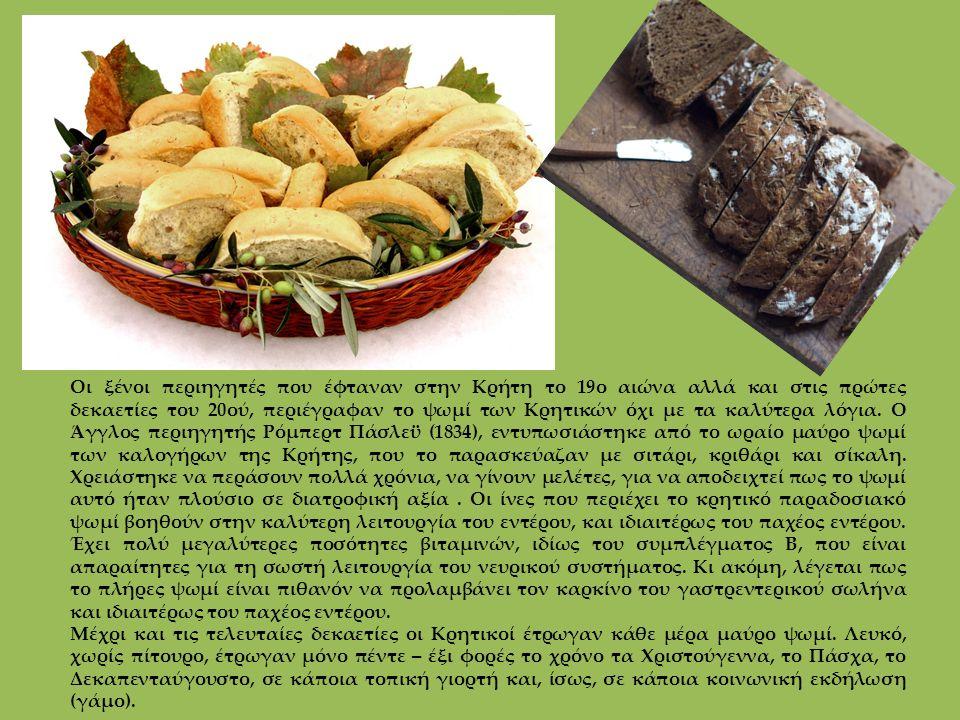 Οι ξένοι περιηγητές που έφταναν στην Κρήτη το 19ο αιώνα αλλά και στις πρώτες δεκαετίες του 20ού, περιέγραφαν το ψωμί των Κρητικών όχι με τα καλύτερα λ